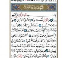 Resim Formatında Kur'an-ı Kerim Hayrat Hattı